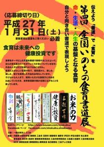 4thsyokuikuten_chirashi