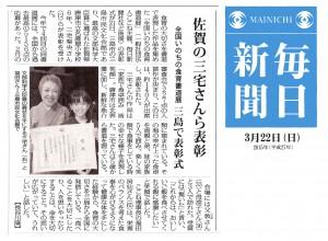 第4回 毎日新聞 2015.3.22