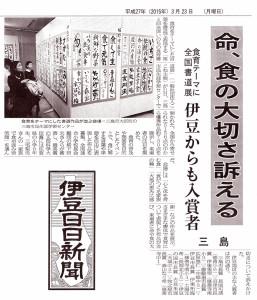 第4回 伊豆日日新聞 2015.3.22