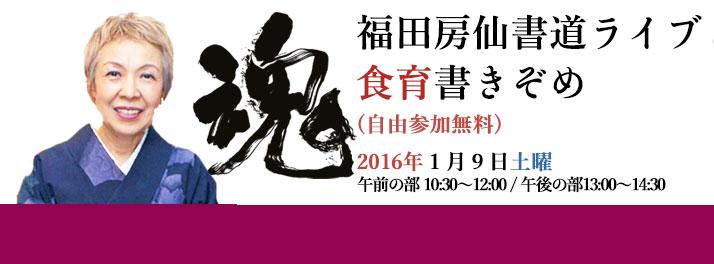 FB-イベントカバー 20150109みしまプラザ