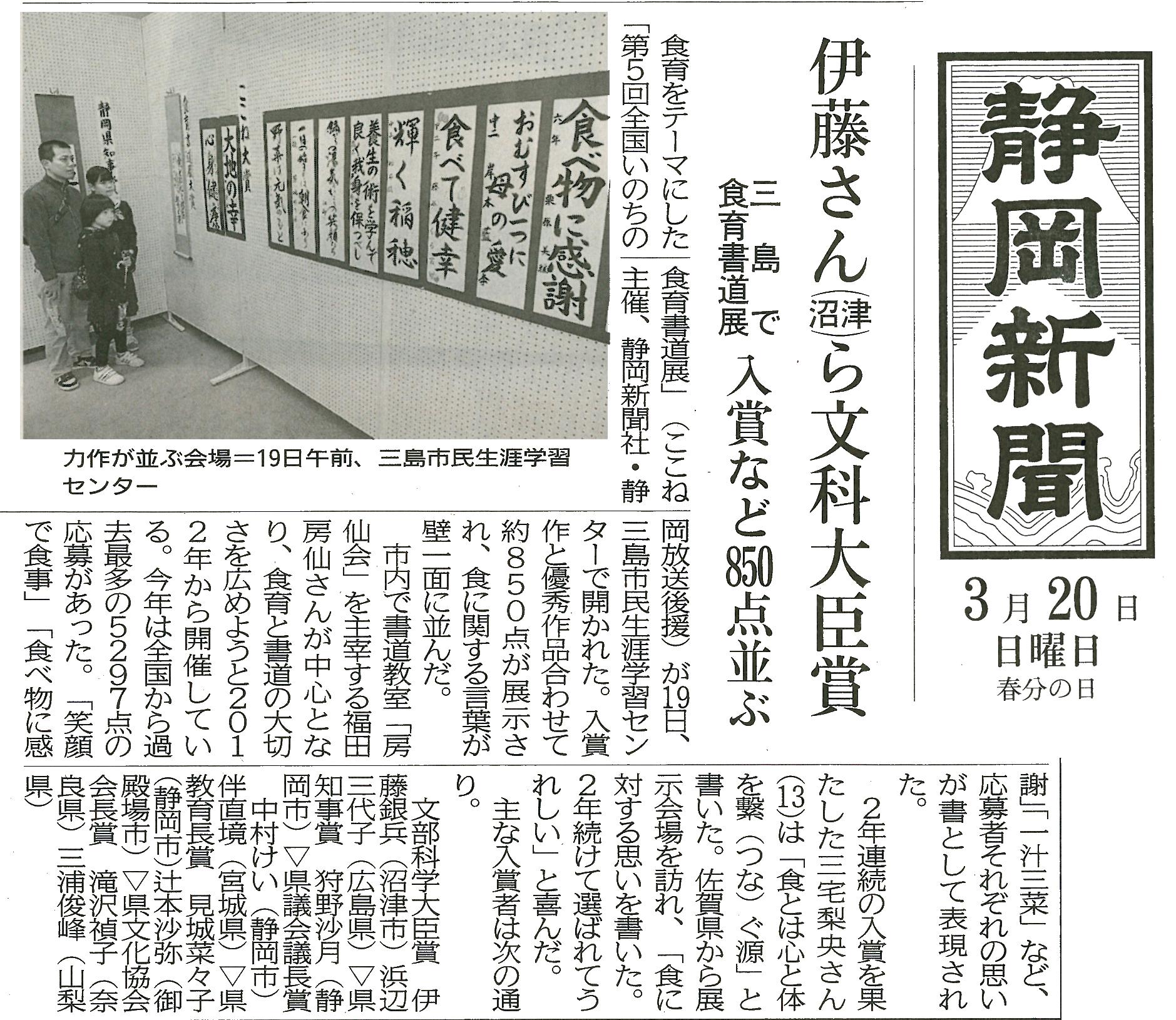 2016.3.19静岡新聞